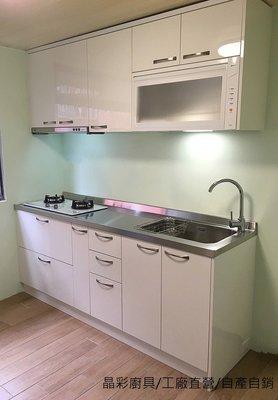 晶彩廚具-簡單質感白色廚具連工帶料完工價46250元!! 廚具流理台 210公分
