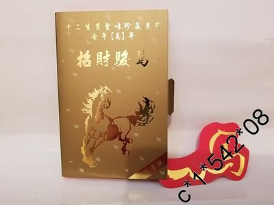 2002年  香港賽馬會  限量發行2000張   招財駿馬   999.9足金咭一張
