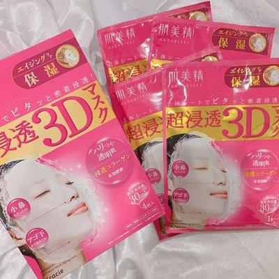「現貨」日本佳娜寶 肌美精超浸透3D面膜 4片/盒