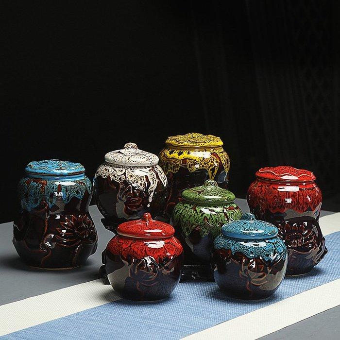 旅行茶具 茶具組 陶瓷茶葉罐 創意荷花窯變茶葉罐密封罐多功能儲物罐