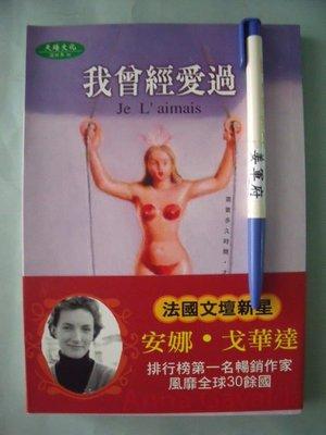 【姜軍府】《我曾經愛過》安娜.戈華達著 天培文化出版 法國翻譯小說