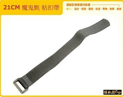 怪機絲 YP-9-016-02 攝影用 21CM 魔鬼氈 綁帶 粘扣帶 綁線帶 綑線帶 兩條一拍