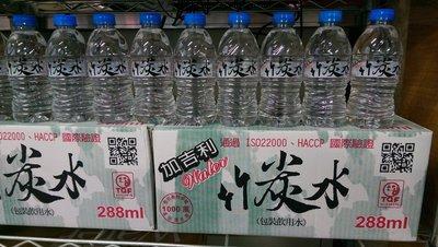 加吉利竹炭水 1箱288mlX24瓶 特價70元 天然水 埔里水 迷你瓶 隨手瓶 飲用水 礦泉水 瓶裝水