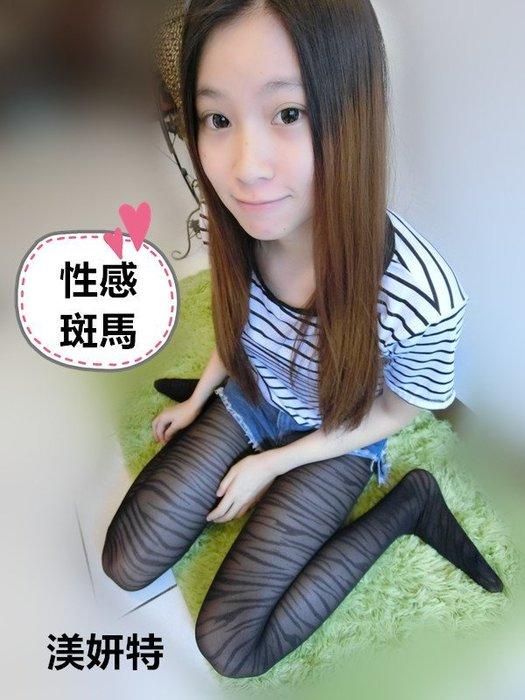 性感斑馬花紋 顯瘦 絲襪 褲襪 渼妍特襪品 褲襪絲襪 空姐專櫃OL最愛 透膚 熱銷多款時尚花紋 台灣製 Meiyante