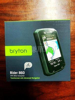 【小謙單車】全新BRYTON RIDER 860E 自行車GPS碼表(主機+鋁合金延伸座)