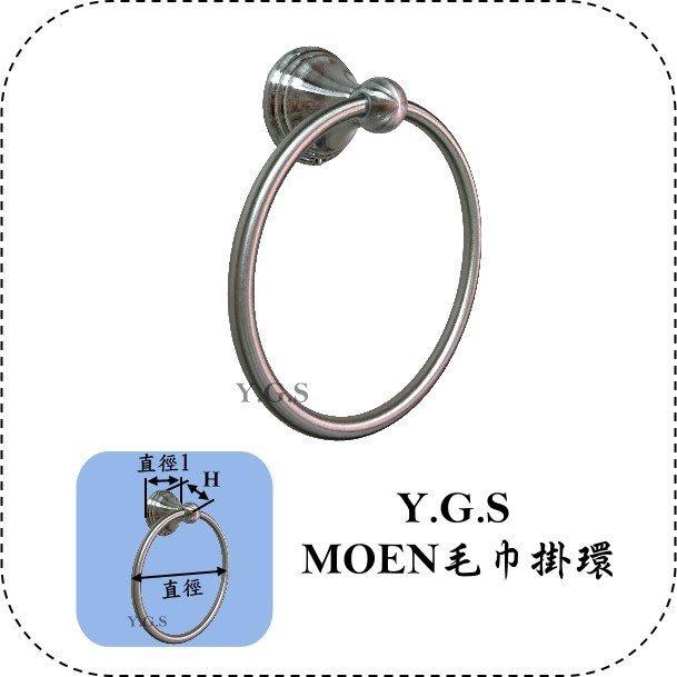 Y.G.S~精品百貨五金系列~MOEN毛巾掛環/毛巾架/毛巾環(DN8486BN) (含稅)