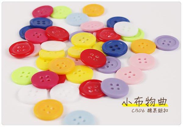 ✿小布物曲✿彩色糖果4孔鈕釦- 1.5cm DIY小物.手作.塑膠釦.質感優 CB06