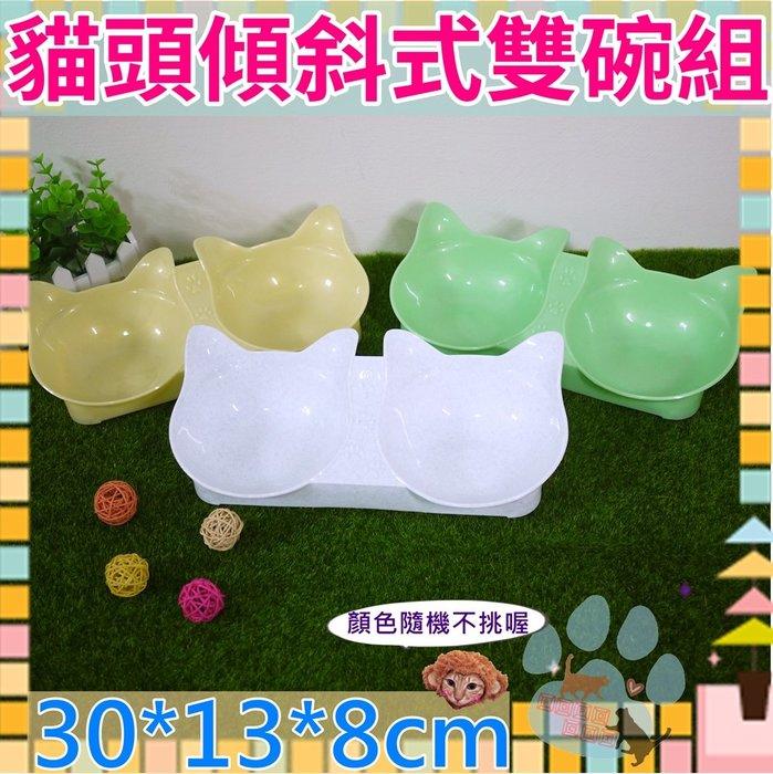 [30*13] 貓頭傾斜式雙碗組 飼料碗 飲水碗 一次滿足 顏色隨機不挑 /寵物碗/貓碗狗碗/飲水盆/飼料碗/A078