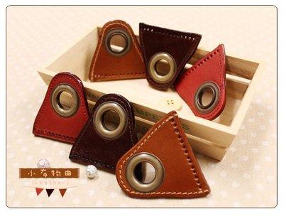 【小布物曲】牛皮配件7折-純手工頂級牛皮雙層包邊釦環 2片/組‧DIY配件/袋物/包包扣-調