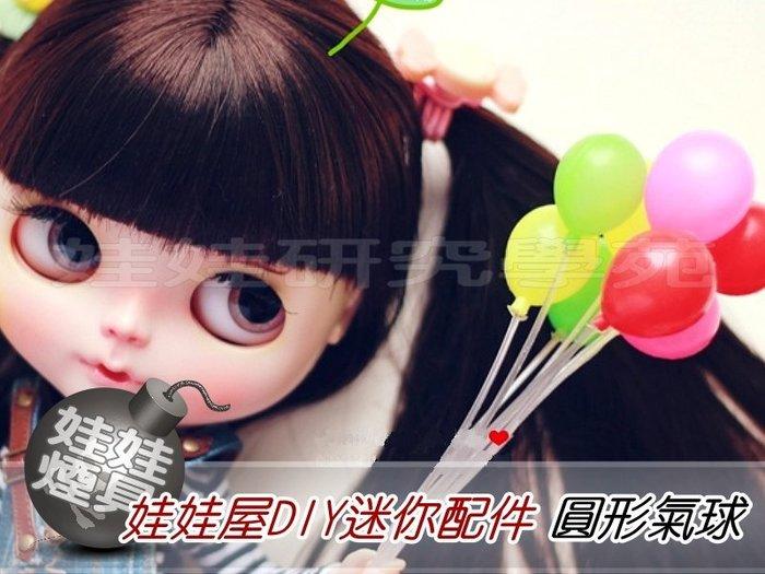 ㊣娃娃研究學苑㊣滿499元免運費 創意DIY 娃娃屋DIY迷你配件 圓形氣球 (DIY62)