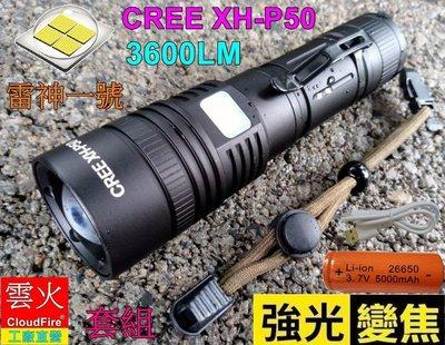 (套組)雷神一號XH-P50伸縮變焦手電筒.登山露營釣魚巡田採筍維修的好幫手-雲火光電