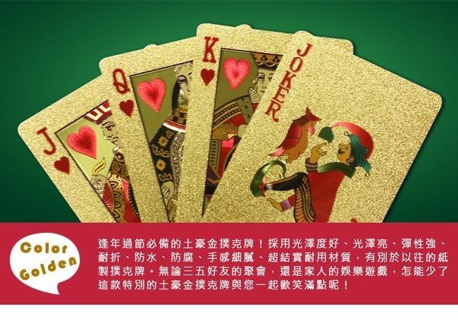 (指定賣場限Cherry L下單)超奢華土豪專用99.9超閃亮黃金撲克牌-兩色(土豪金/潮流銀)