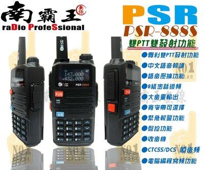 ~No.1南霸王 無線~免運 PSR 888S 雙頻 對講機 獨特雙發射鍵設計 VU15K MTS TW2VU