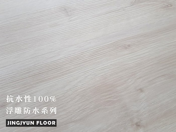 !!最新!!京峻木地板-SPC-浮雕防水系列-北歐白橡