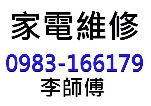 台北市 新北市 維修冰箱 維修洗衣機 維修烘乾機  維修冷氣 維修烘衣機