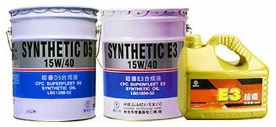 【易油網】CPC 台灣 中油 國光牌 超優 E3 合成油 全省最低價 2650元 中油經銷商公司貨