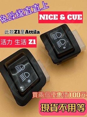 全台最便宜三陽&光陽 六期&七期改五期VIVO活力125 Z1 Attila NICE CUE控制大燈開關直上免改線拆殼