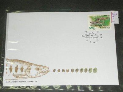 【愛郵者】〈首日封〉低值封 84年 櫻花鉤吻鮭 如新 直接買 / 特349(專349) D84-11