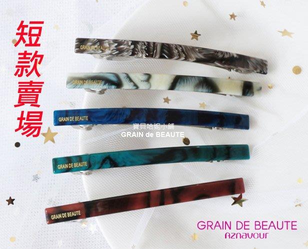 BHJ639-法國品牌Grain de Beaute 氣質簡約水墨系短款一字髮夾 彈簧夾【韓國製】Aznavour