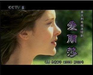 意大利【愛麗莎】央視配音 26集3碟DVD