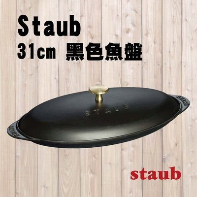*DEYO德優 豐富生活*Staub 史大伯  魚盤 31 cm 黑色 鑄鐵鍋 不沾鍋 海鮮料理