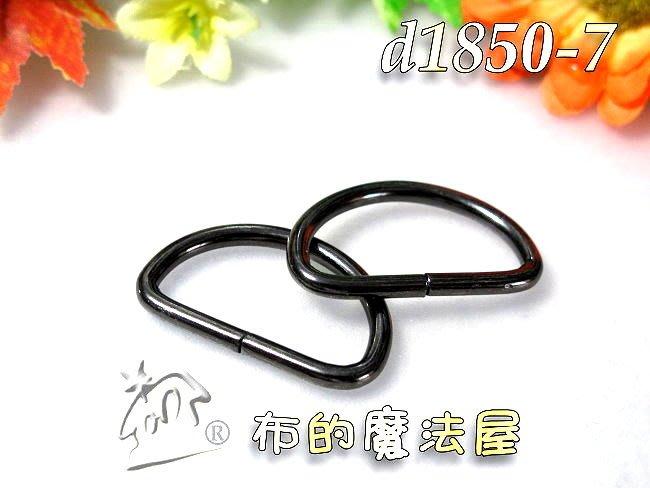 【布的魔法屋】d1851-7黑色2入組3cm寬D型環(買10組加送1組.拼布織帶金屬型環.D形環扣.D字環.D環D扣環)