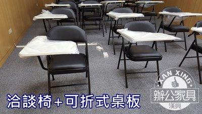 【土城OA辦公家具】  黑皮折合椅+可掀式寫字板  便宜耐用750元 新北市