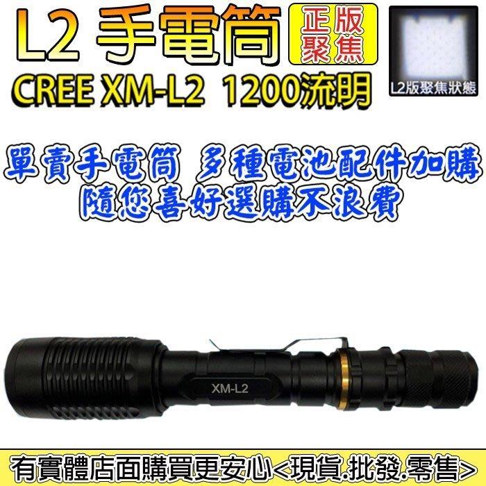 27028A-102雲蓁小屋【單賣L2手電筒】響尾蛇z5美國CREE XM-L2強光魚眼變焦手電筒