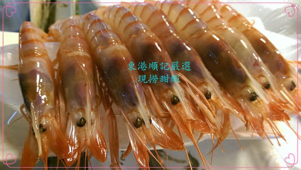 東港順記 現撈 金殼葡萄甜蝦 生魚片大尾500*2台斤+現流胭脂蝦大尾的1台斤+ (生食級商品) (漁船當日捕撈)
