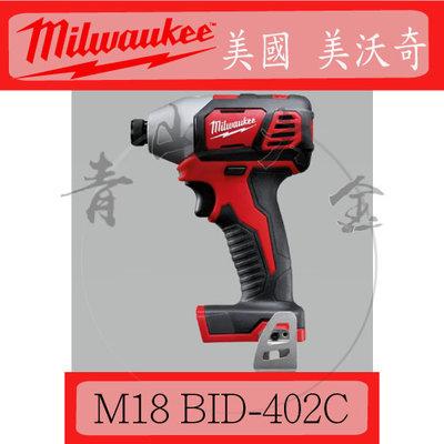 『青山六金』附發票 Milwaukee 米沃奇 M18 BID-402C 18V 鋰電衝擊起子 電鑽 起子機