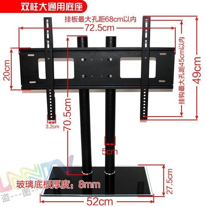液晶電視通用型腳座 適用32吋-70吋LCD 底座 大型 腳架 支撐架 電視架