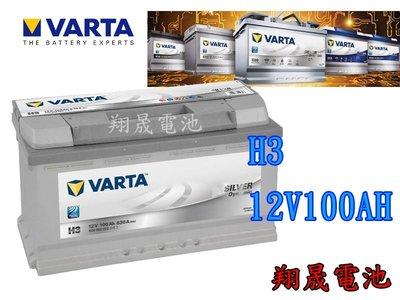 彰化員林翔晟電池/全新 德國華達VARTA 銀合金汽車電池/H3 100AH(60044加強版)安裝工資另計