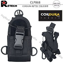 RETECH CLP868 CORDURA 無線電 對講機 戰鬥型 三點式背帶 耐拉扯 腰帶 保護套 開收據 可面交免運