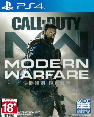 【全新未拆】PS4 決勝時刻 現代戰爭 CALL OF DUTY MODERN WARFARE COD 中文版 台中恐龍