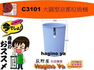 荻野屋 C-3101 大圓型京都垃圾桶 垃圾桶 環保置物桶 12入 C3101 聯俯 直購價