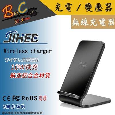 手機無線充電 JIHEE 10W快充 Qi無線充電座 雙線圈 支援9V 智能充電 iPhone X/8 S8 Note8