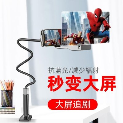 床頭手機屏幕放大器鏡高清投3D超清大屏...