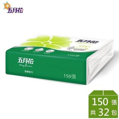 【永豐餘】五月花 摺疊紙巾 150張*32包 擦手紙