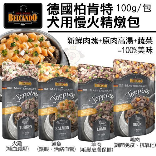 【12包組】德國柏肯特BELCANDO《犬用慢火精燉包》100g/包 狗餐包 多種口味可選 全犬適用