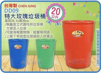 =海神坊=台灣製 DD09 特大玫瑰垃圾桶 圓形紙林 資源回收桶 收納桶 環保桶 20L 55入3500元免運