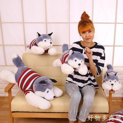 好物多商城 毛絨玩具哈士奇小狗狗公仔布娃娃 生日禮品大號抱枕靠墊兒童玩偶