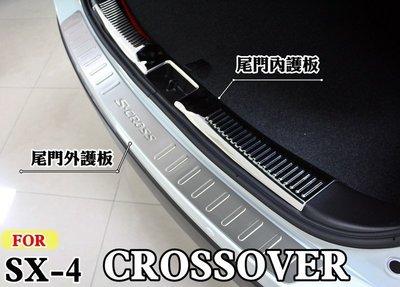 大新竹【阿勇的店】SX-4 CROSSOVER 專用 白金門檻踏板(四片)+尾門白金踏板+尾門內護板 全車合購