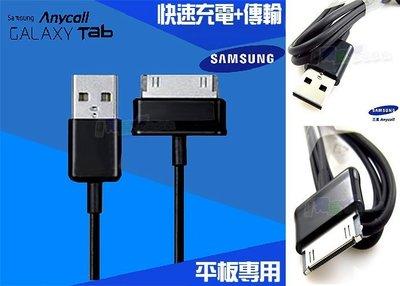 Samsung 三星平板傳輸線充電線 tab Note10.1 P3100 P1000 P5100 N8000【翔盛】
