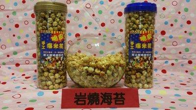 爆谷小棧-手工爆米花~蘑菇爆米花 400公克桶裝 1桶130元~岩燒海苔口味