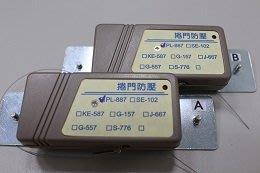 遙控王~PL887 安全防壓遙控保護器/鐵捲門/遙控/防壓/霹靂家族