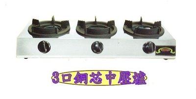 ~~東鑫餐飲設備~~全新  銅芯3口中壓爐 / 海產爐 / 簡便式快速爐 / 3口海產快速爐