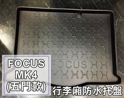 大新竹【阿勇的店】福特 FORD FOCUS MK4 四代 五門專用 後廂墊 後箱墊 行李箱墊 後廂防水托盤 下標訂做