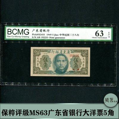 墨染古玩·保粹MS63中華民國38年廣東省銀行大洋票5角紙幣全新挺版十品保真