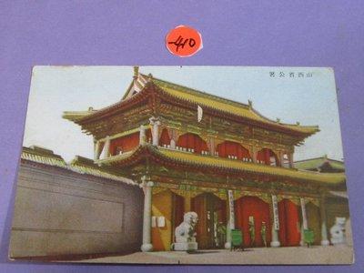 中國,山西省,公署,,民初,古董明信片