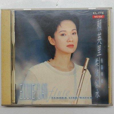 賴英里 長笛專輯 柔情似水 1994年 巨石發行-1